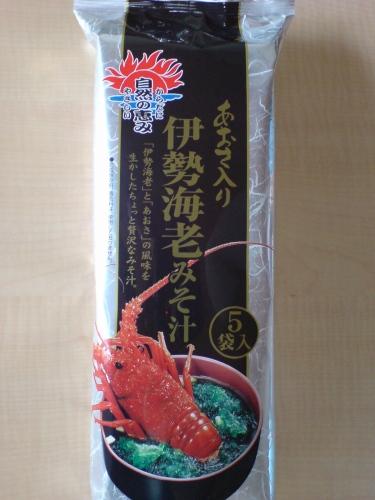 伊勢エビ味の味噌汁