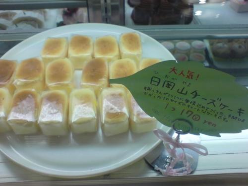 日岡山チーズケーキ