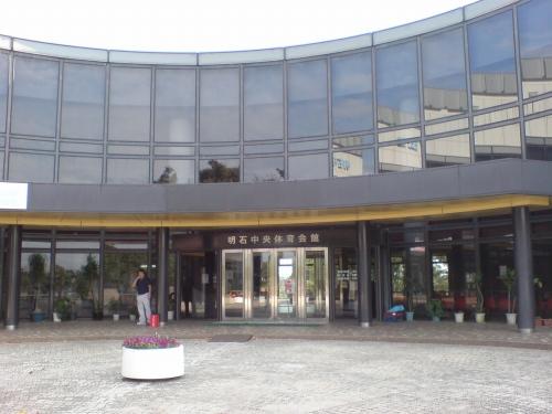 明石中央体育会館エントランス外観