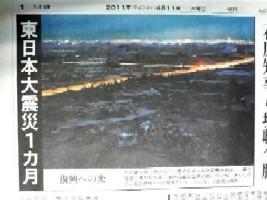 朝日新聞の写真