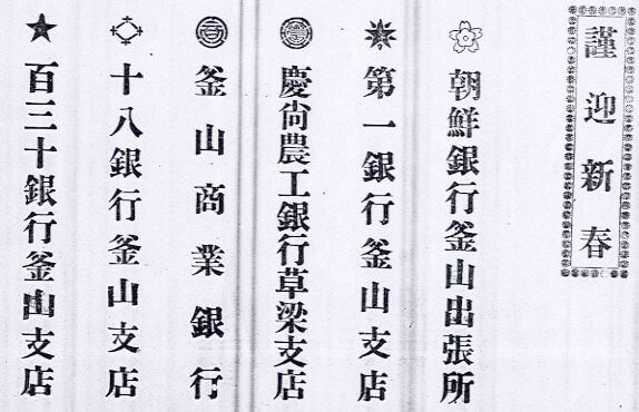 釜山日報_大正四年元旦広告