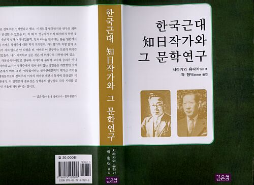 韓国近代知日作家と旧文学研究