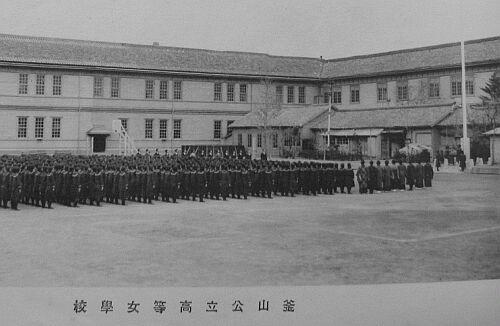 釜山高等女学校