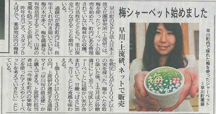 山日新聞2013,1,9