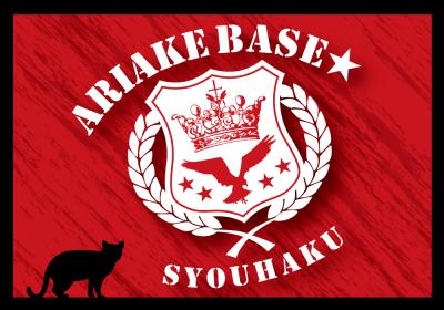 ARIAKE-BASE ロゴ