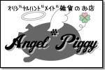 オリジナルハンドメイド雑貨のお店 Angel*Piggy