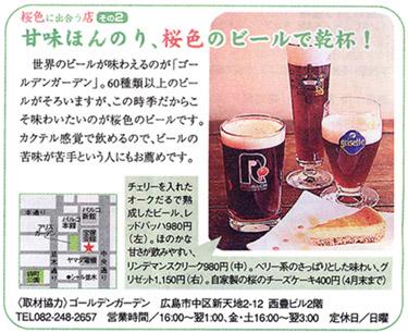 甘味ほんのり、桜色のビールで乾杯!