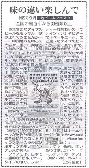 地ビール イベント 広島