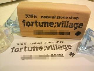 fortune;village
