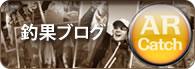 釣果ブログ●AquaRise(アクアライズ)●