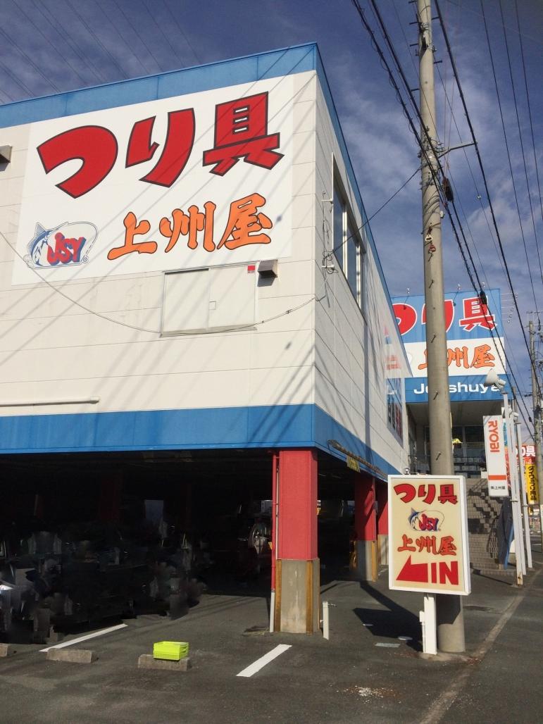 20181219_上州屋浜松店_01