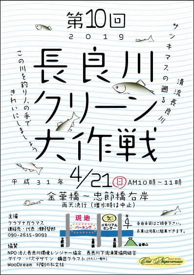 20190421_hisa_長良川クリーン大作戦_パンフレット