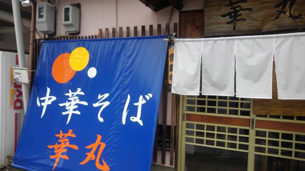 20190421_hisa_長良川クリーン大作戦_食事(中華そば屋 華丸)01