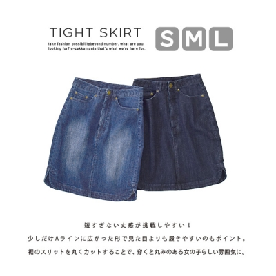 ソフトデニムタイトスカート.jpg