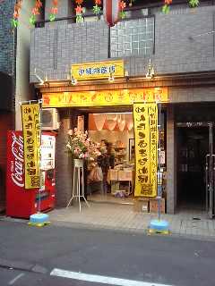 20051119_74222.jpg
