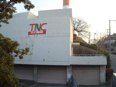 2008/01/06 元TNC放送会館