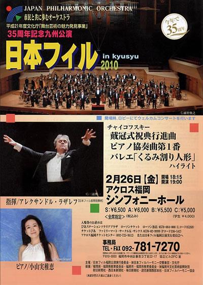 日本フィル第35回九州公演福岡公演 2月26日