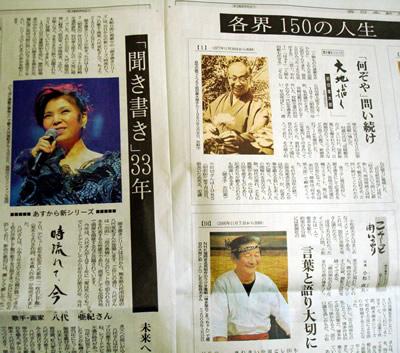 西日本新聞聞き書きシリーズ