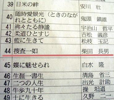 西日本新聞き書きシリーズ