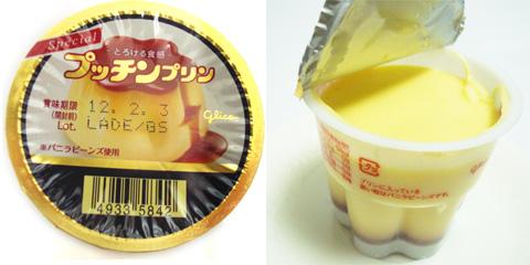 glico スペシャルとろける食感プッチンプリン