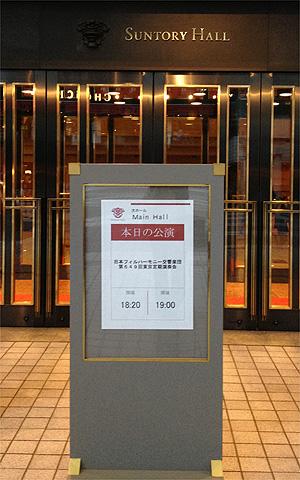 サントリーホール 日本フィル