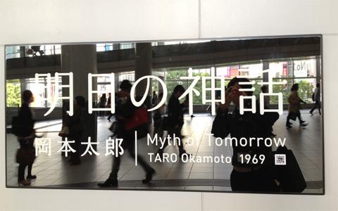 明日の神話