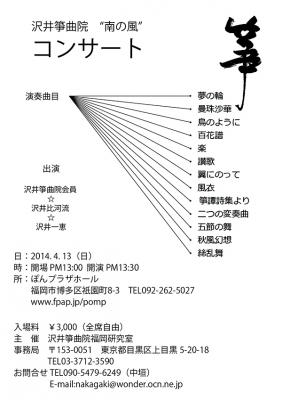 """4月13日沢井箏曲院 """"南の風"""" コンサート"""