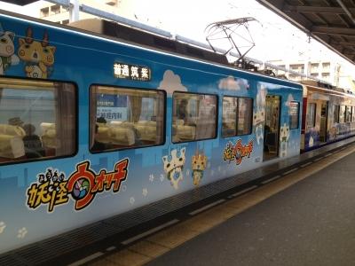 西鉄妖怪ウォッチ電車