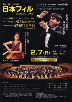 第41回日本フィル九州公演 福岡公演チラシ表