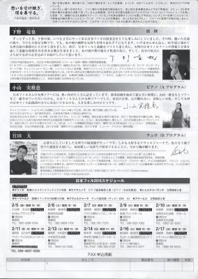第41回日本フィル九州公演 福岡公演チラシ裏