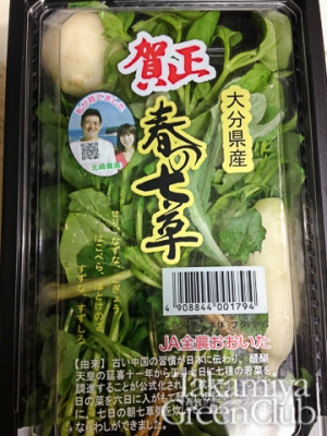 七草粥2016