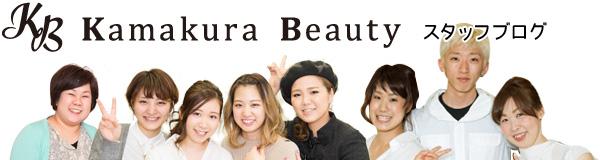 Kamakura Beauty スタッフブログ