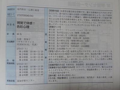 放送 大学 シラバス