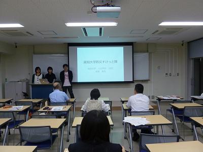 クラス 高知 大学