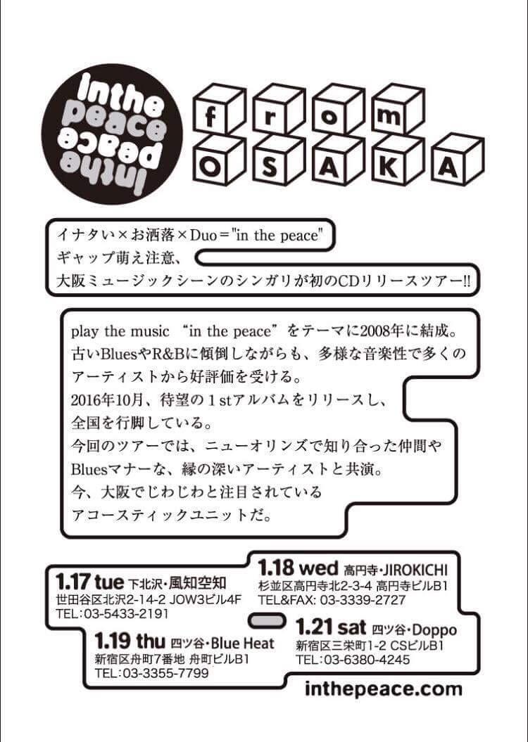 20170118_002