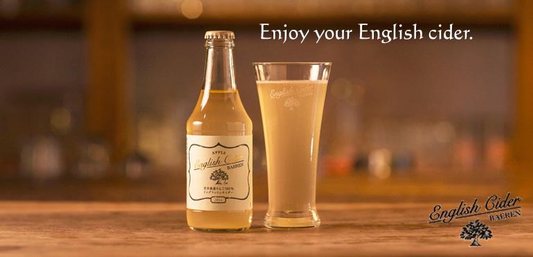 取り扱い店一覧 | ベアレン イングリッシュサイダー(English Cider) ブログ