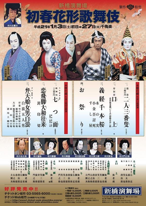 新春花形歌舞伎チラシ