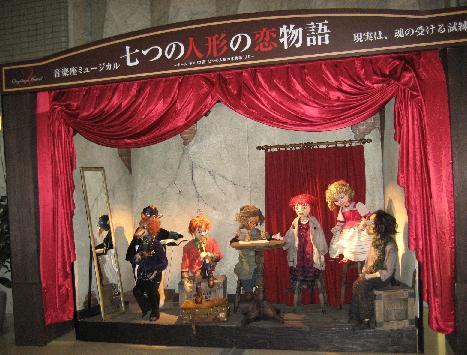 7つの人形