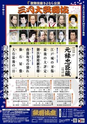 3月歌舞伎チラシ