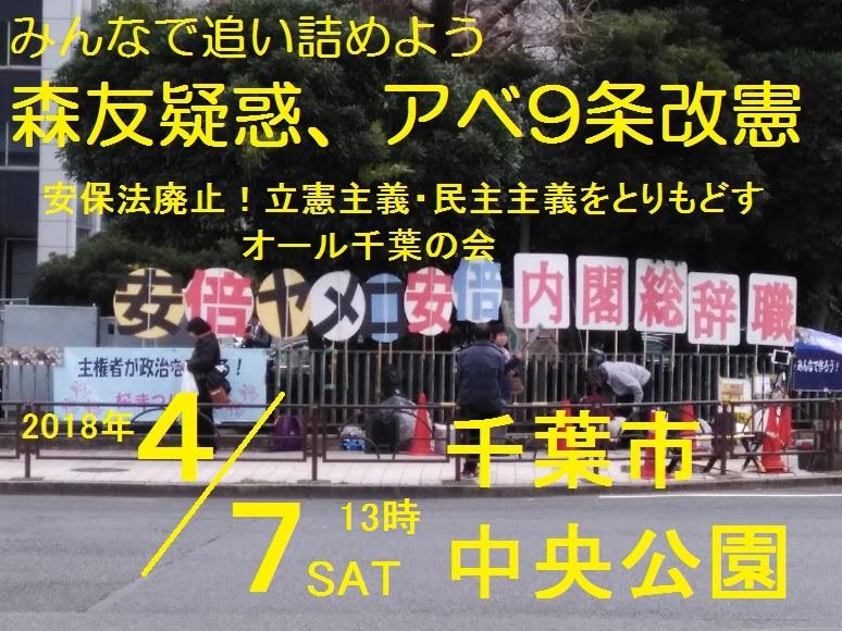 3月18日 千葉2区市民連合のみなさんとのアクション