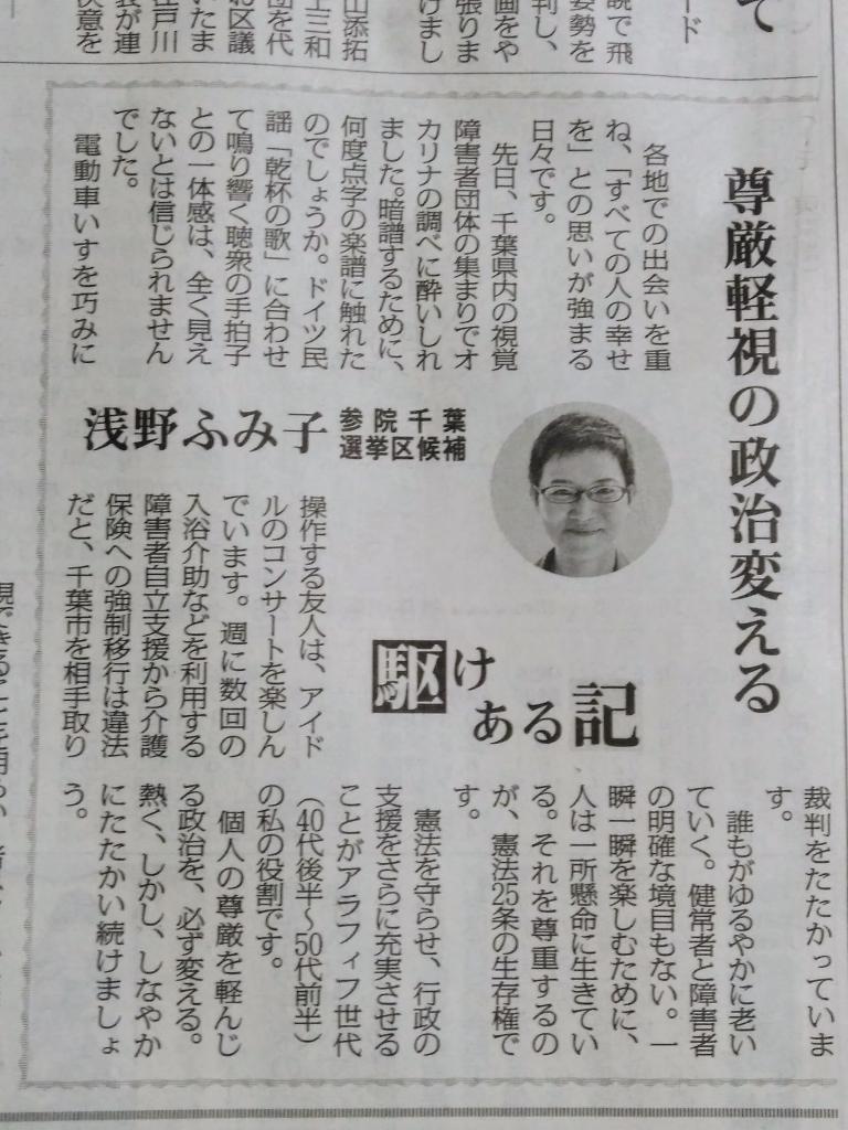 個人の尊厳を取り戻す!! | 日本...