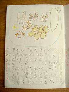 小学生絵日記