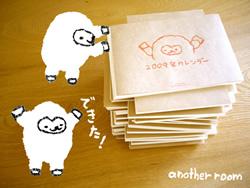 かわいい動物イラスト2009年カレンダー