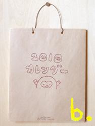 雑貨屋さんのかわいい動物イラストカレンダー通販