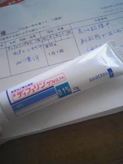 ニキビ薬.jpg