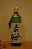 sake_103