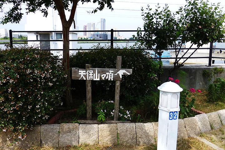 天保山頂02.jpg