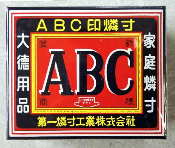 2016ABCマッチ01.jpg