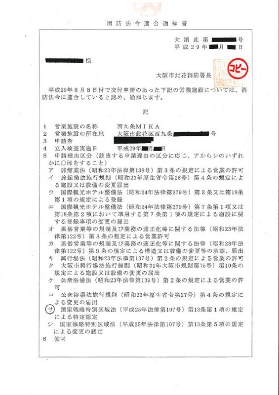 西九条Mika10.jpg