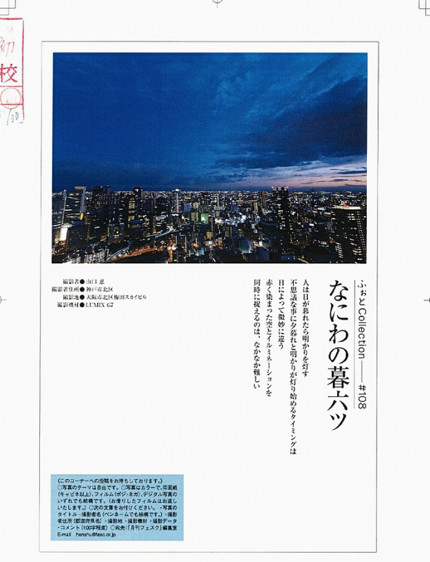 2017梅田スカイビル02
